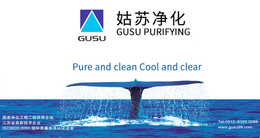 Gusu Purifying Technology Co., Ltd