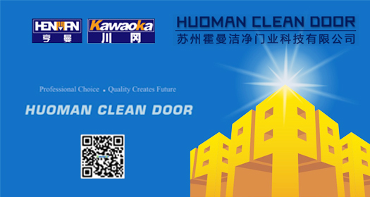 Suzhou Huoman clean door science and Technology Co. Ltd