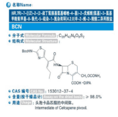 BCN; (6R,7R)-7-[[(Z)-2-(2-t-Butoxycarbony laminothiazol-4 –yl)-2-pentenoyl] amino] -3-aminocarbonyl