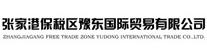 Zhangjiagang Free Trade Zone Yudong International Trade Co. Ltd