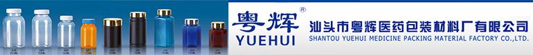 Shantou Yuehui Medicine Packing Material Factory Co.,Ltd.