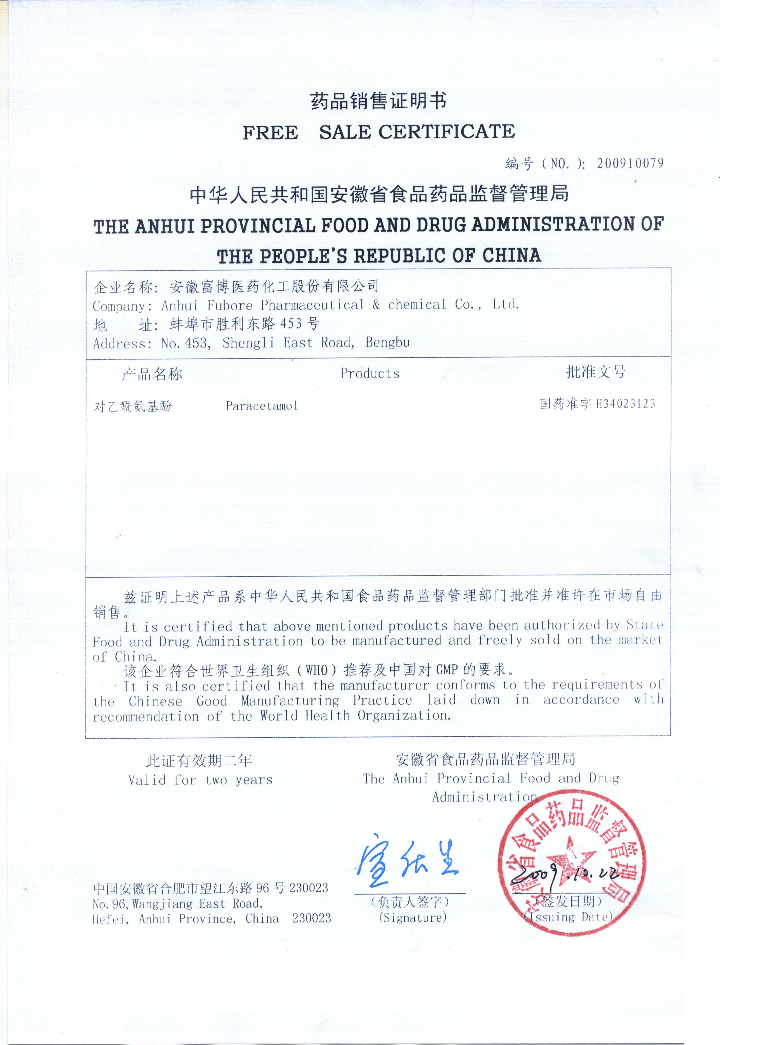 certificates standards anhui fubore pharmaceutical chemical co enlarge