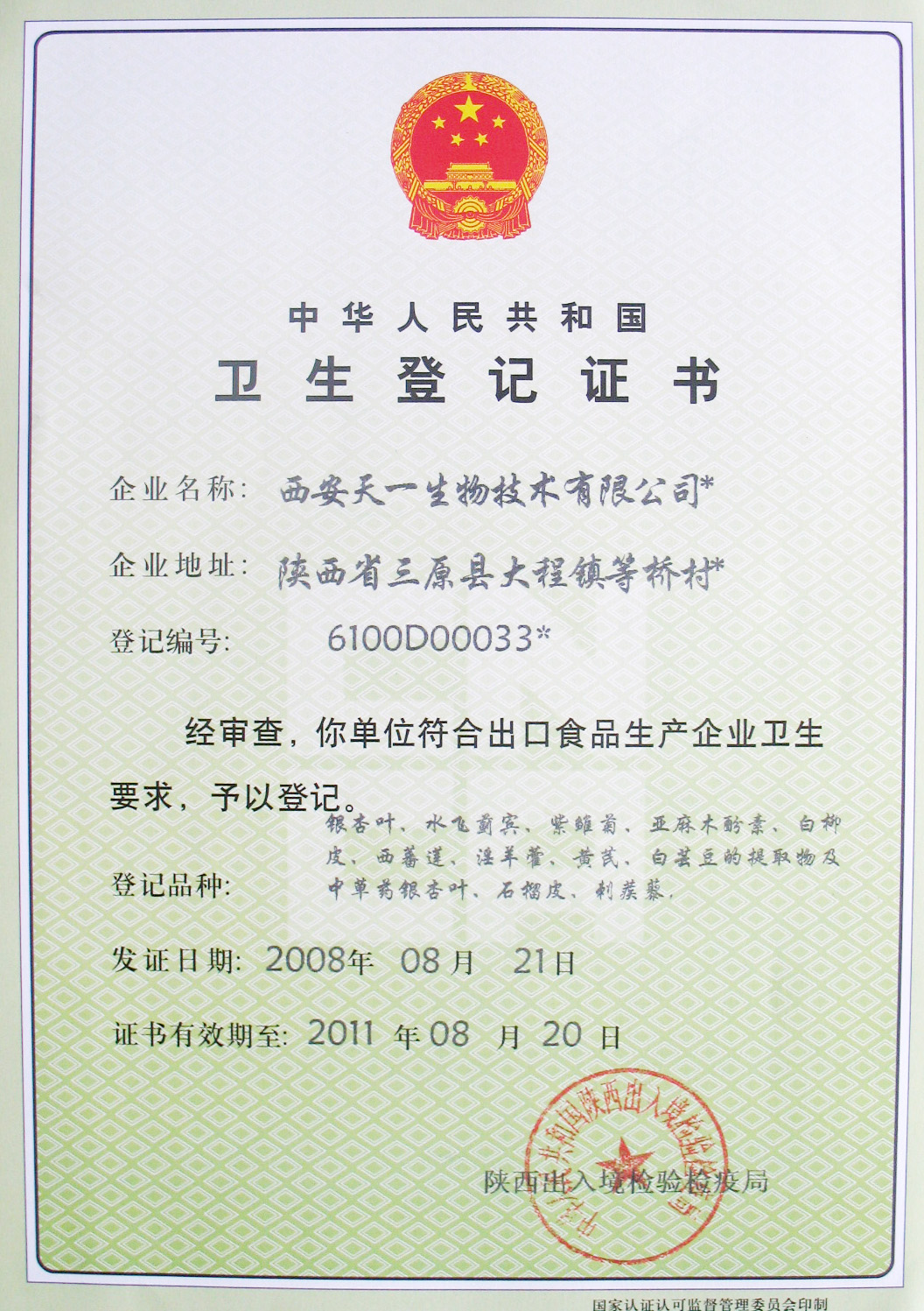 Health certificates of registration of People&acut
