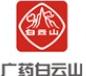 Guangzhou Baiyunshan Chemical Pharmaceutical Factory