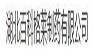 Hubei Granules- Biocause Pharmaceutical Co.,Ltd