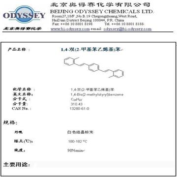 1,4-Bis(2-methylstyryl)benzene