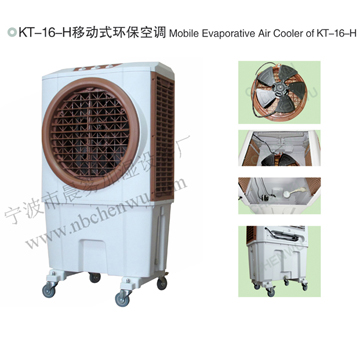 Mobile Evaporative Air Cooler KT-16-H