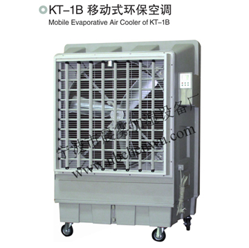 Mobile Evaporative Air Cooler  KT-1B