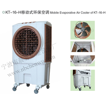 Mobile Evaporative Air Cooler KT-16
