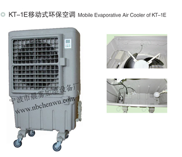 Mobile Evaporative Air Cooler  KT-1E