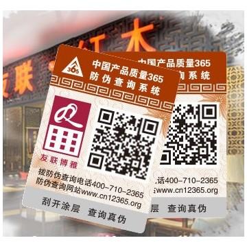 Qr code anti-counterfeiting