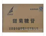 To supply the sugar STV series sweetener in gansu