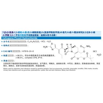 Cefcapene Pivoxil Hydrochloride