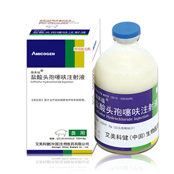 5%Ceftiofur  Hydrochloride Injection