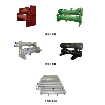 The chiller is equipped with a heat exchanger