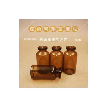 20ml amber tubular vial