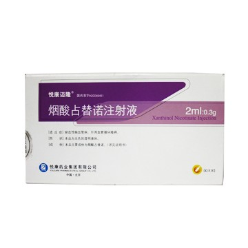 Xanthinol Nicotinate Injection