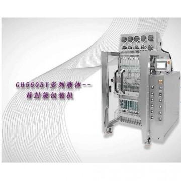 GH560BY multi-lane back sealing bag liquid packing machine