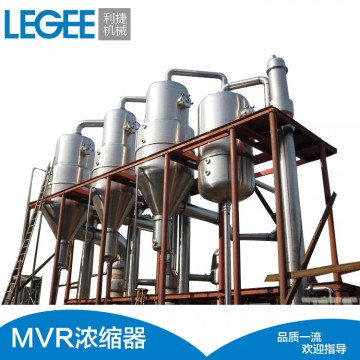 MVR concentrator