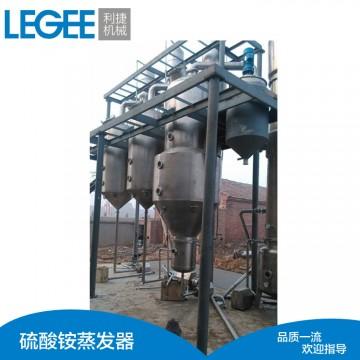 Ammonium sulfate evaporator