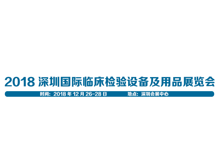 China (Shenzhen) Clinical Examination Equipment and IVD Exhibition 2018